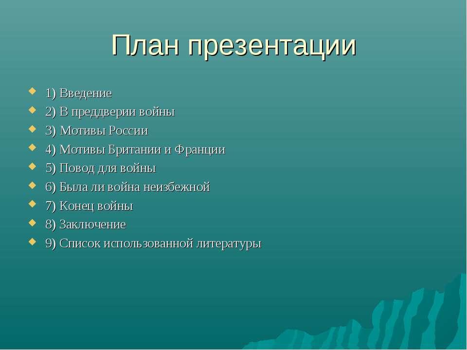 План презентации 1) Введение 2) В преддверии войны 3) Мотивы России 4) Мотивы...