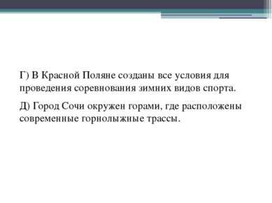 Г) В Красной Поляне созданы все условия для проведения соревнования зимних ви...