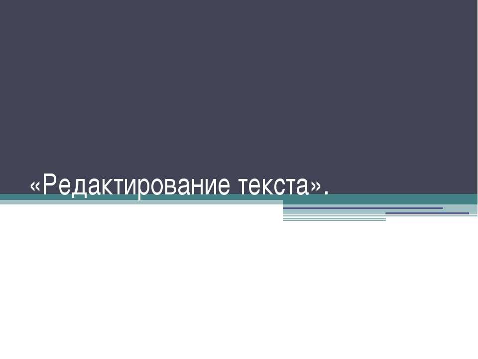 «Редактирование текста».