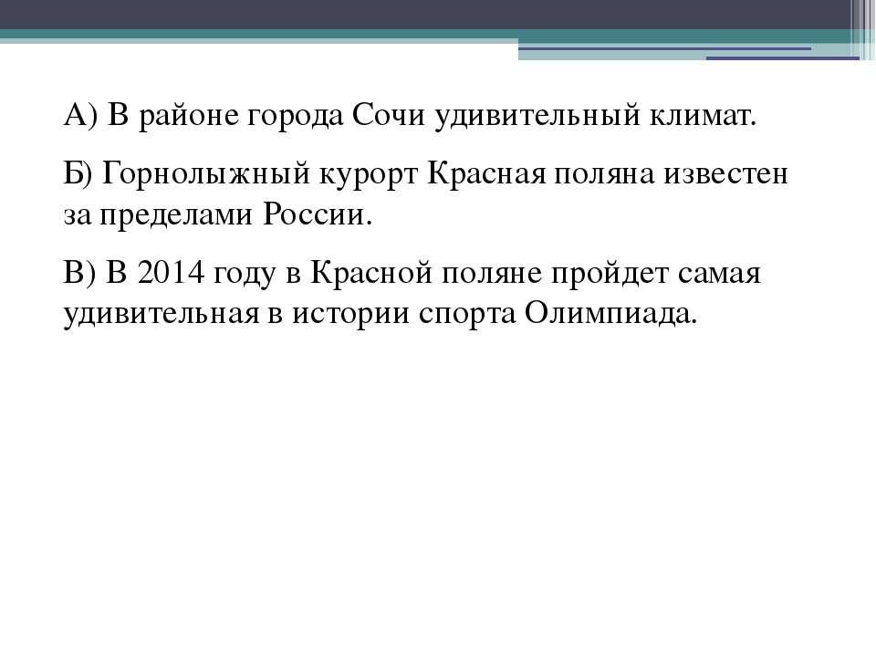А) В районе города Сочи удивительный климат. Б) Горнолыжный курорт Красная по...