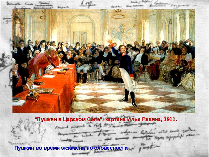"""Пушкин в Царском Селе"", картина Ильи Репина, 1911. Пушкин во время экзамена ..."