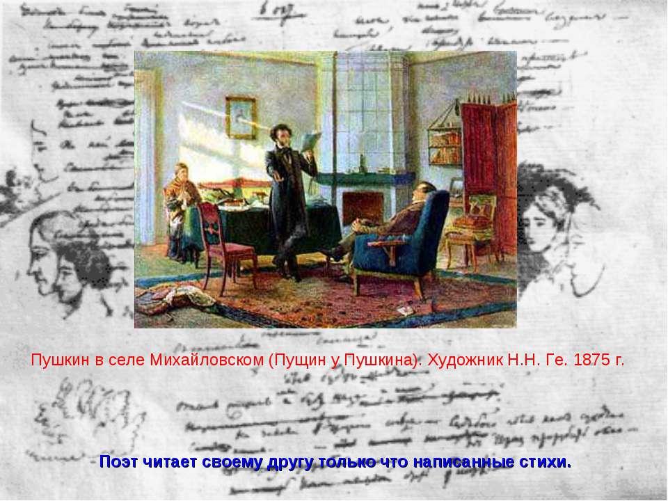 Пушкин в селе Михайловском (Пущин у Пушкина). Художник Н.Н. Ге. 1875 г. Поэт ...