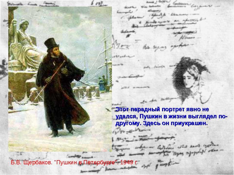 """Б.В. Щербаков. """"Пушкин в Петербурге"""". 1949 г Этот парадный портрет явно не уд..."""