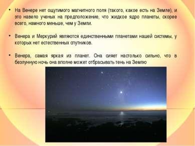 На Венере нет ощутимого магнитного поля (такого, какое есть на Земле), и это ...