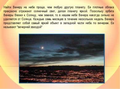 Найти Венеру на небе проще, чем любую другую планету. Ее плотные облака прекр...