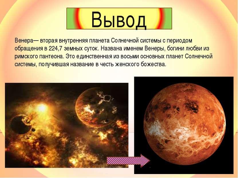 Венера— вторая внутренняя планета Солнечной системы с периодом обращения в 22...