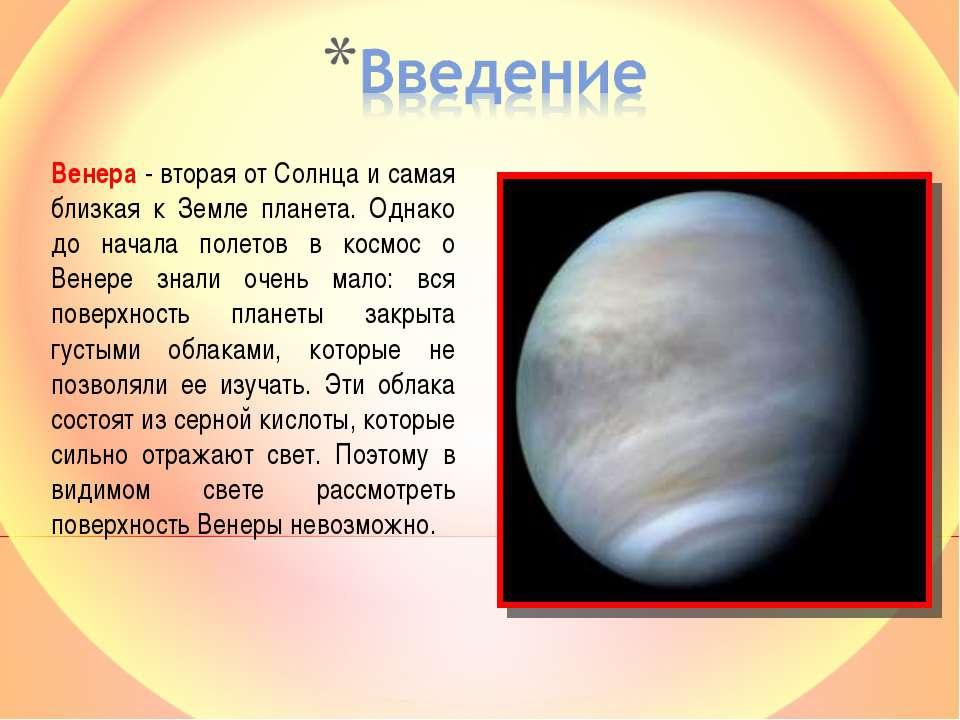 Венера - вторая от Солнца и самая близкая к Земле планета. Однако до начала п...