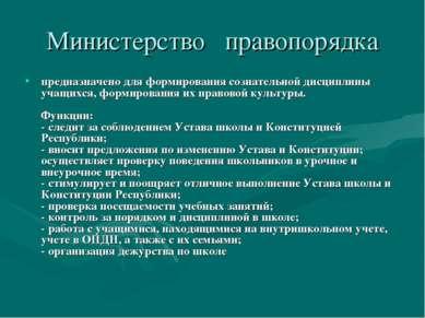 Министерство правопорядка предназначено для формирования сознательной дисципл...