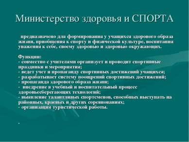 Министерство здоровья и СПОРТА предназначено для формирования у учащихся здор...