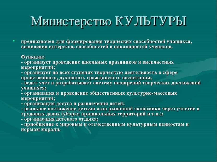 Министерство КУЛЬТУРЫ предназначен для формирования творческих способностей у...