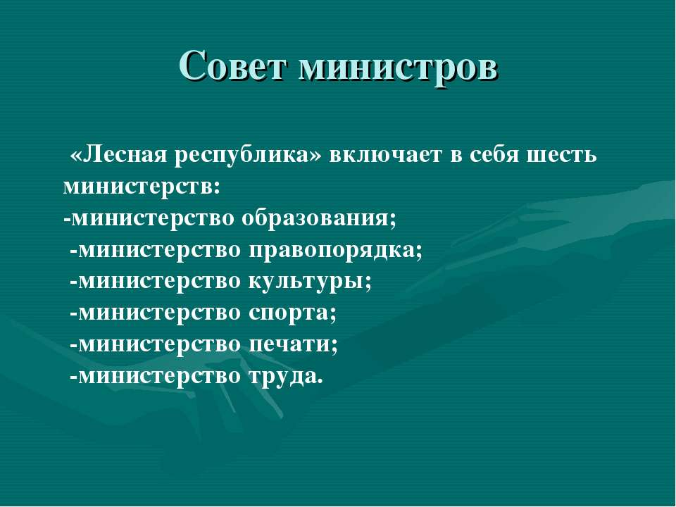 Совет министров «Лесная республика» включает в себя шесть министерств: -минис...