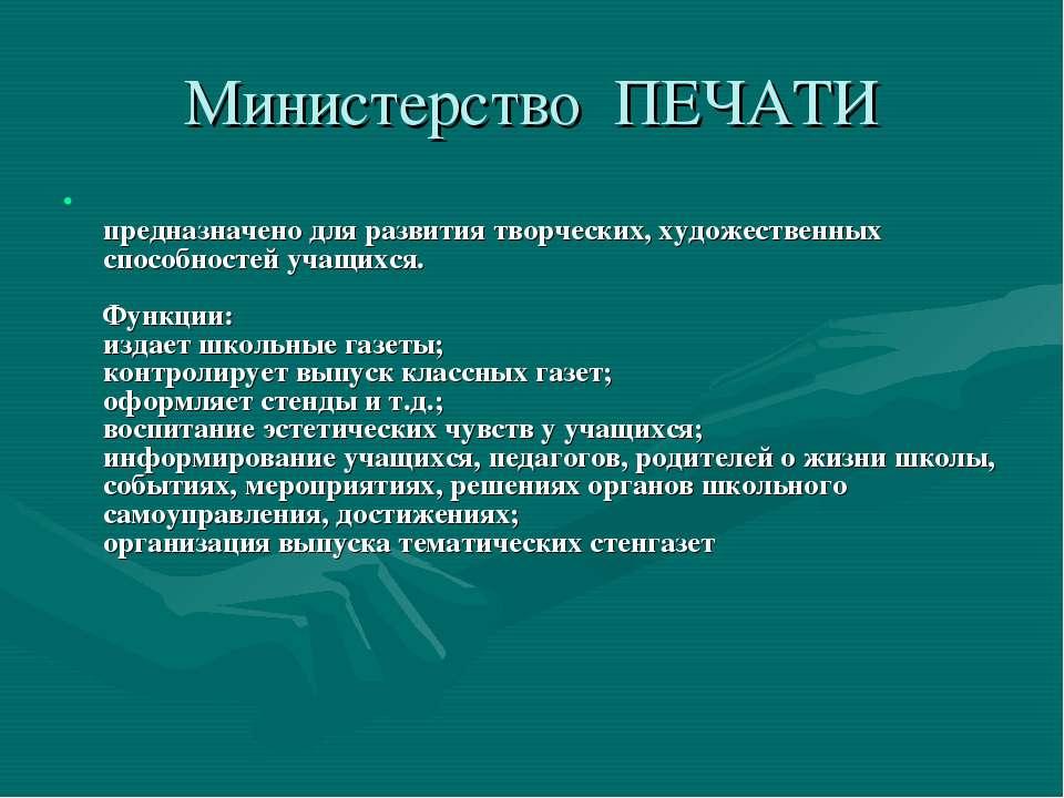Министерство ПЕЧАТИ предназначено для развития творческих, художественных спо...