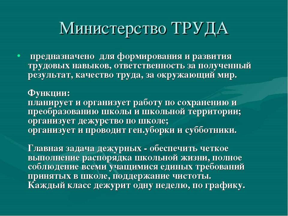 Министерство ТРУДА предназначено для формирования и развития трудовых навыков...
