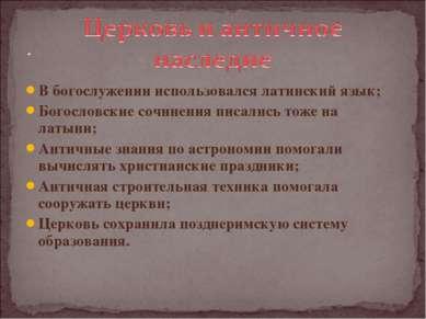 В богослужении использовался латинский язык; Богословские сочинения писались ...