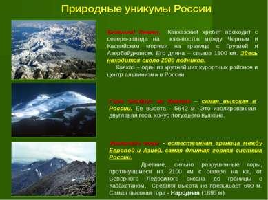 Природные уникумы России Большой Кавказ. Кавказский хребет проходит с северо-...