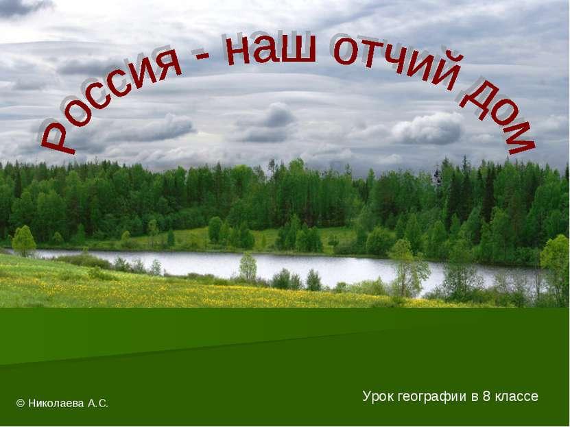 Урок географии в 8 классе © Николаева А.С.