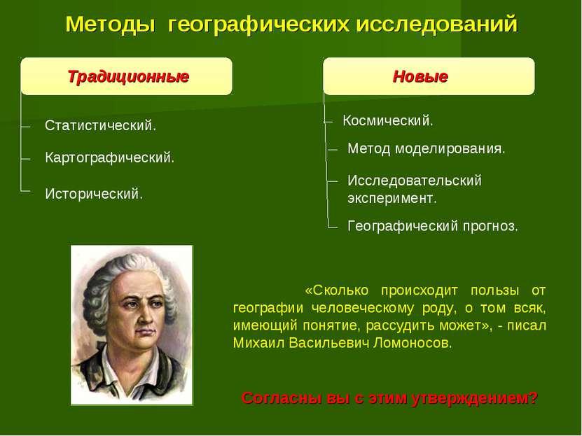 Методы географических исследований Традиционные Новые Статистический. Картогр...