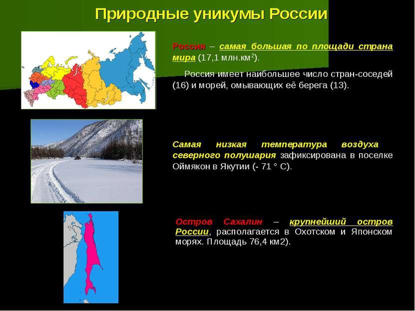 Природные уникумы России Россия – самая большая по площади страна мира (17,1 ...