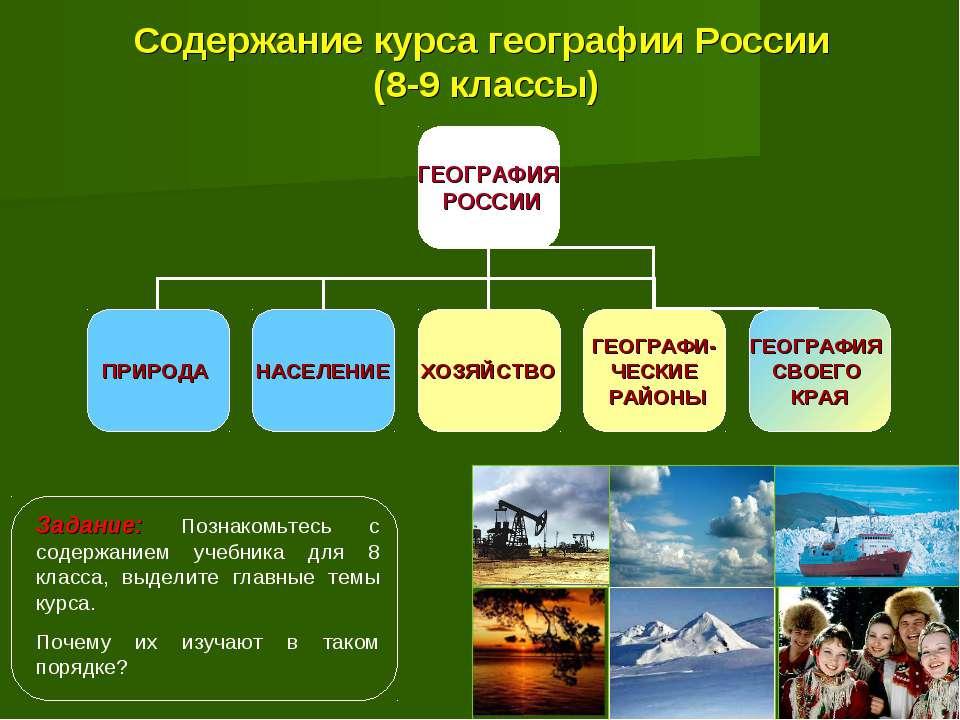 Содержание курса географии России (8-9 классы) Задание: Познакомьтесь с содер...