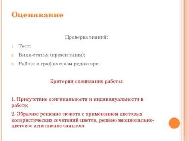 Оценивание Проверка знаний: Тест; Вики-статья (презентация); Работа в графиче...