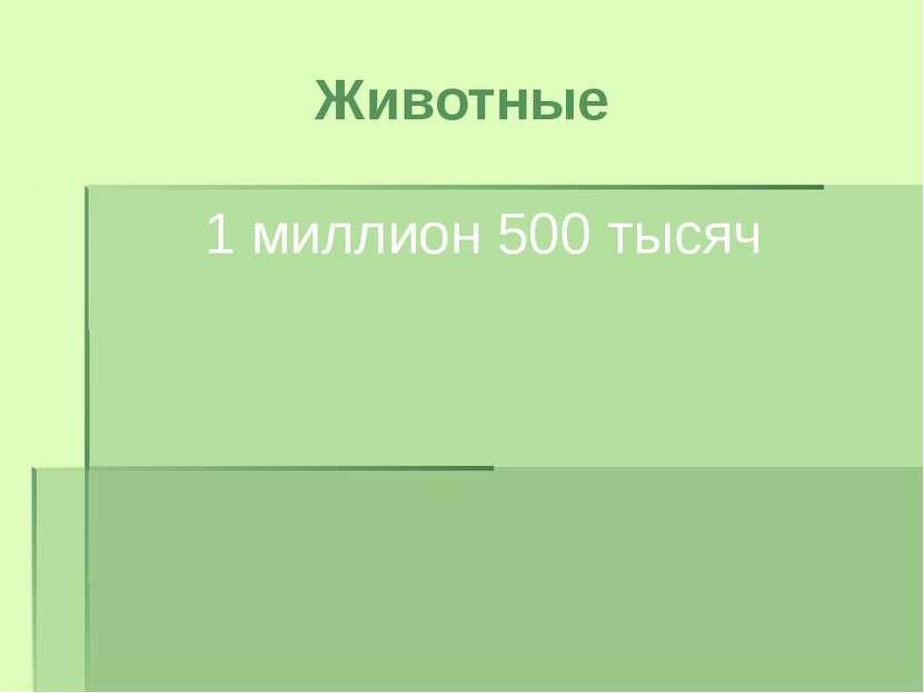 Животные 1 миллион 500 тысяч