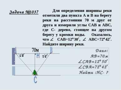 Задача №1037 Дано: АВ=70м САВ=12 50 СВА=72 42 Найти :НС- ? Для определения ши...