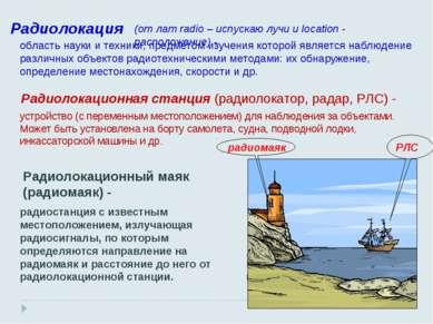 Радиолокация (от лат radio – испускаю лучи и location - расположение) - облас...