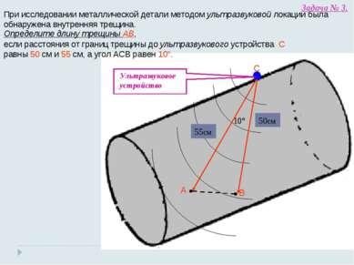 А При исследовании металлической детали методом ультразвуковой локации была о...