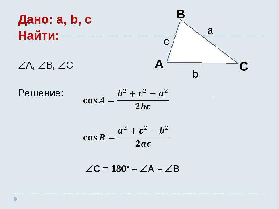 Дано: a, b, c Найти: A, B, C Решение: C = 180º – A – B