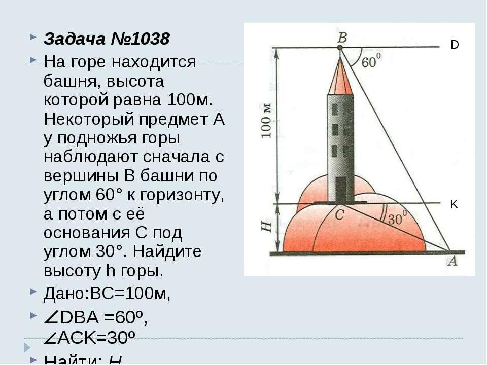 Задача №1038 На горе находится башня, высота которой равна 100м. Некоторый пр...