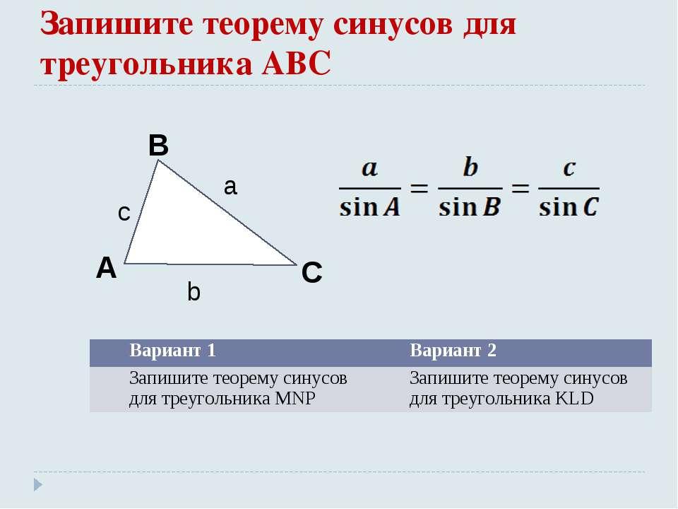Запишите теорему синусов для треугольника АВС Вариант 1 Вариант 2 Запишите те...