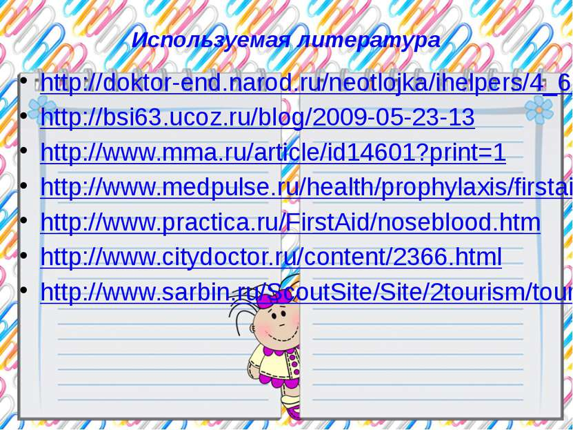 Используемая литература http://doktor-end.narod.ru/neotlojka/ihelpers/4_6.htm...