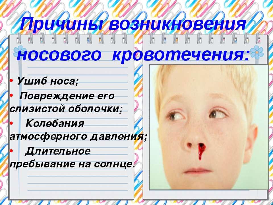 Ушиб носа; Повреждение его слизистой оболочки; Колебания атмосферного давлени...