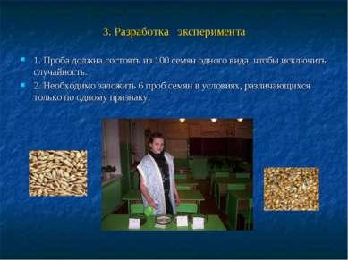 3. Разработка эксперимента 1. Проба должна состоять из 100 семян одного вида,...