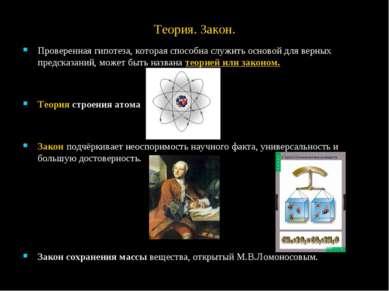 Теория. Закон. Проверенная гипотеза, которая способна служить основой для вер...