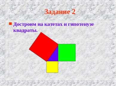 Задание 2 Достроим на катетах и гипотенузе квадраты.