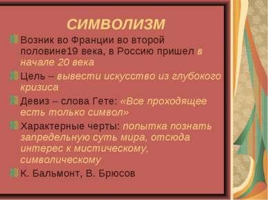 СИМВОЛИЗМ Возник во Франции во второй половине19 века, в Россию пришел в нача...