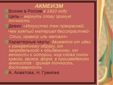 АКМЕИЗМ Возник в России в 1910 году Цель – вернуть слову зримую точность Деви...