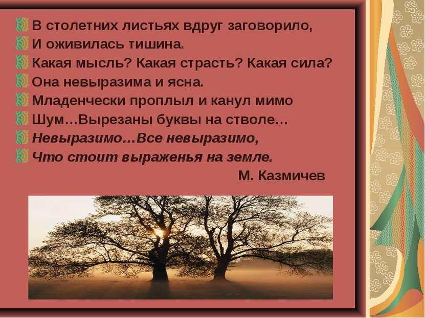 В столетних листьях вдруг заговорило, И оживилась тишина. Какая мысль? Какая ...