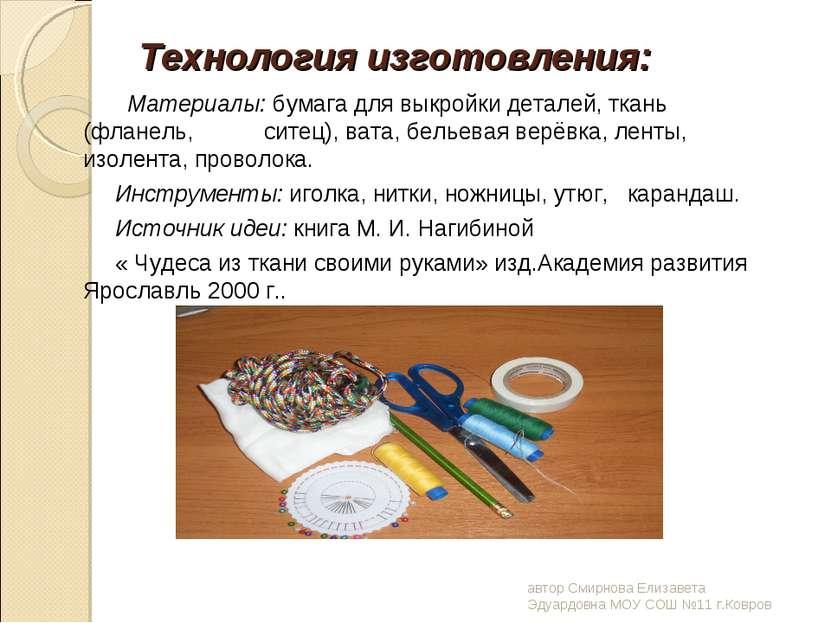 Технология изготовления: Материалы: бумага для выкройки деталей, ткань (флане...