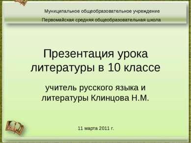 Презентация урока литературы в 10 классе учитель русского языка и литературы ...