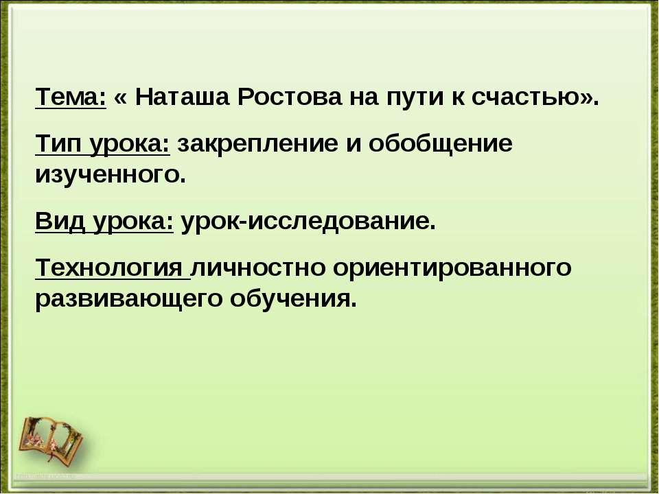 http://aida.ucoz.ru Тема: « Наташа Ростова на пути к счастью». Тип урока: зак...