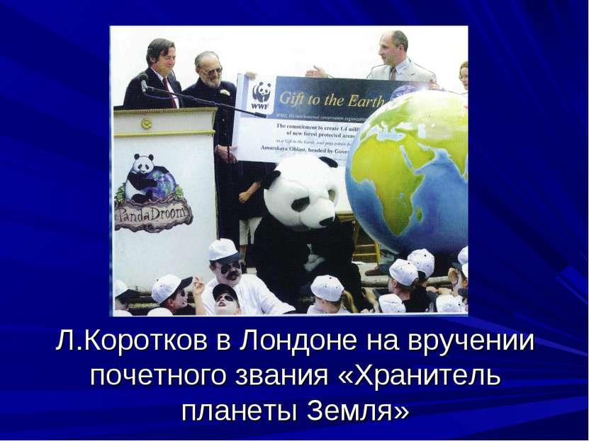 Л.Коротков в Лондоне на вручении почетного звания «Хранитель планеты Земля»