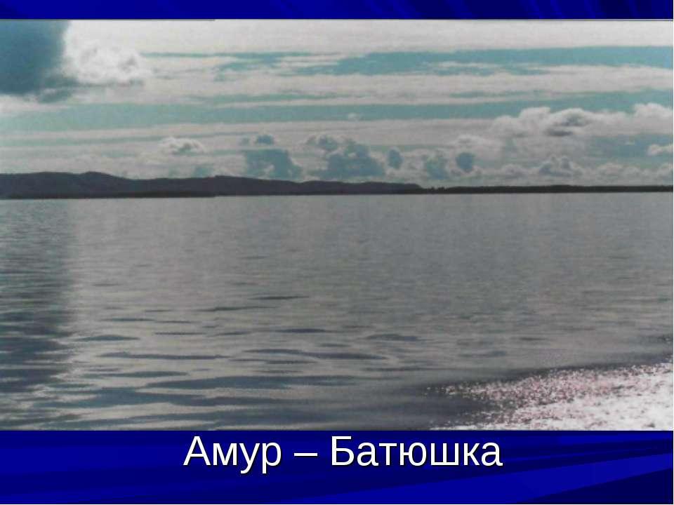 Амур – Батюшка