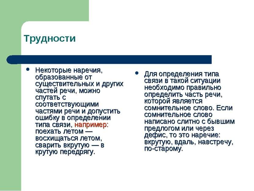 Трудности Некоторые наречия, образованные от существительных и других частей ...