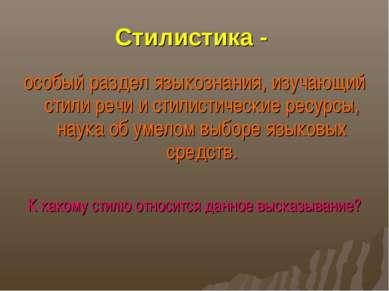 Стилистика - особый раздел языкознания, изучающий стили речи и стилистические...