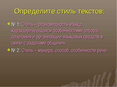 Определите стиль текстов: № 1: Стиль – разновидность языка, характеризующаяся...