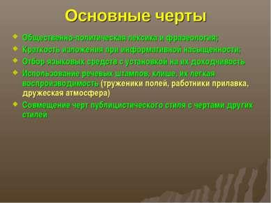 Основные черты Общественно-политическая лексика и фразеология; Краткость изло...