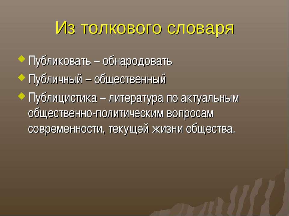 Из толкового словаря Публиковать – обнародовать Публичный – общественный Публ...