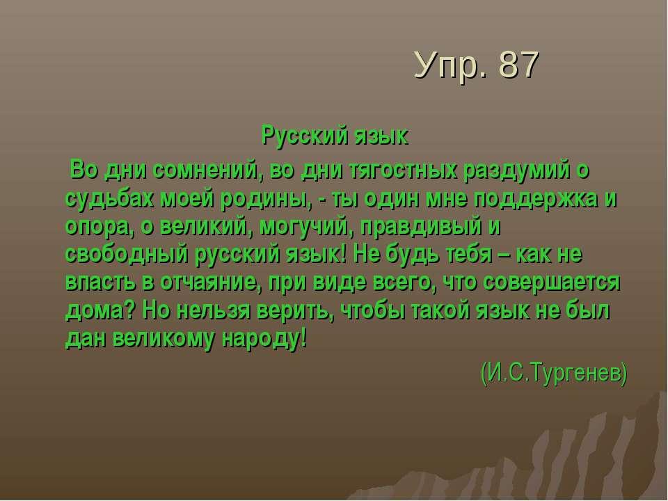 Упр. 87 Русский язык Во дни сомнений, во дни тягостных раздумий о судьбах мое...